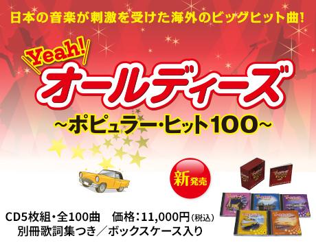 Year!オールディーズ 〜ポピュラー・ヒット100〜