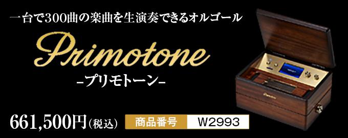 一台で300曲の楽曲を生演奏できるオルゴール Primotone-プリモトーン-