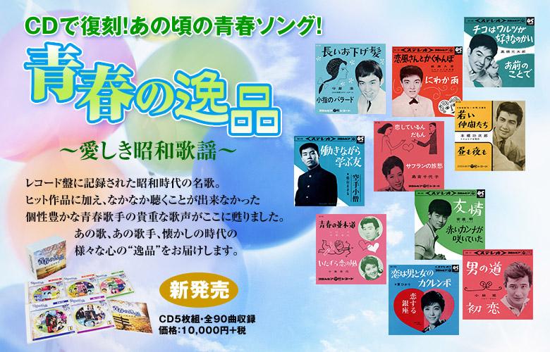 青春の逸品〜愛しき昭和歌謡〜