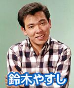 鈴木やすし