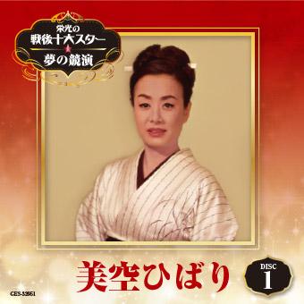DISC-1 美空ひばり