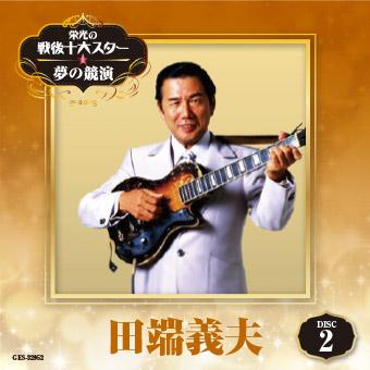 DISC-2 田端義夫