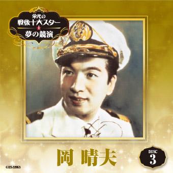 DISC-3 岡 晴夫