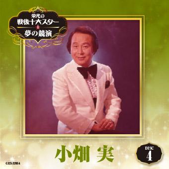 DISC-4 小畑 実