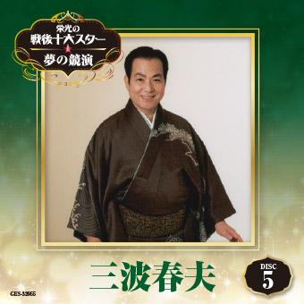 DISC-5 三波春夫