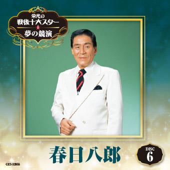 DISC-6 春日八郎