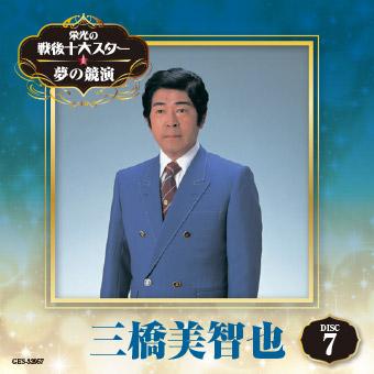 DISC-7 三橋美智也