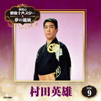 DISC-9 村田英雄