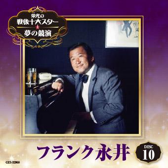 DISC-10 フランク永井