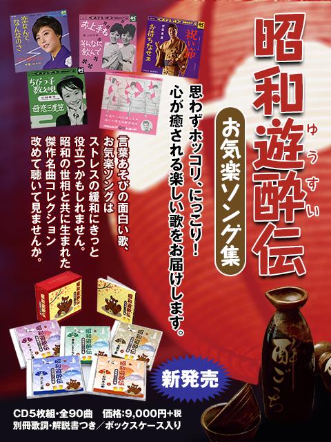 昭和遊酔伝〜お気楽ソング集
