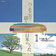 ハーモニカで綴る 日本のうた