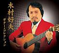 木村好夫 ギター・コレクション