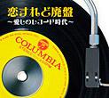恋すれど廃盤 −愛しのレコード時代−