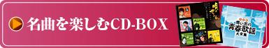 名曲を楽しむCD-BOX