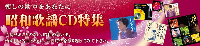 演歌CD特集