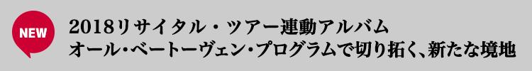 """2018リサイタル・ツアー連動アルバム オール・ベートーヴェン・プログラムで切り拓く、新たな境地"""""""