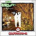 DISC-1 恋人がサンタクロース