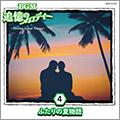 DISC-4 ふたりの夏物語