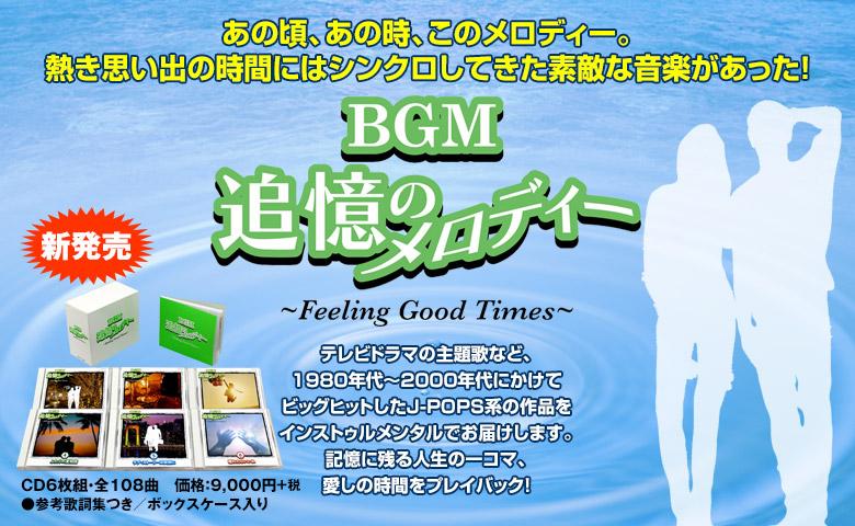 BGM 追憶のメロディー