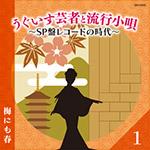 DISC-1 梅にも春
