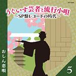 DISC-5 おしん恋唄