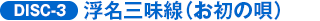 DISC-3 浮名三味線(お初の唄)