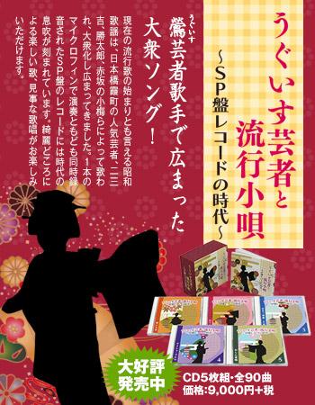 うぐいす芸者と流行小唄〜SP盤レコードの時代〜