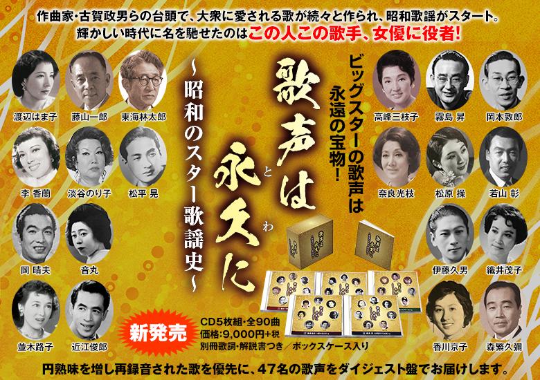 歌声は永久に〜昭和のスター歌謡史〜