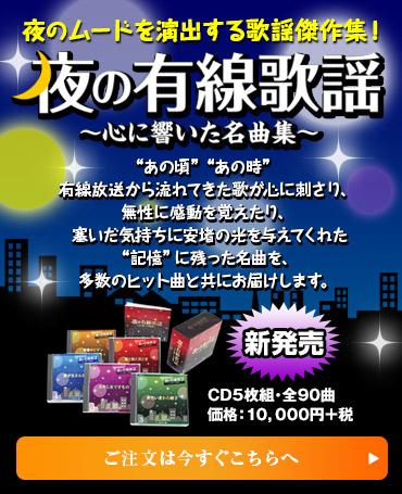 夜の有線歌謡〜心に響いた名曲集〜