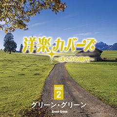 DISC-2 グリーン・グリーン