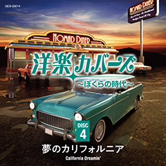 DISC-4 夢のカリフォルニア