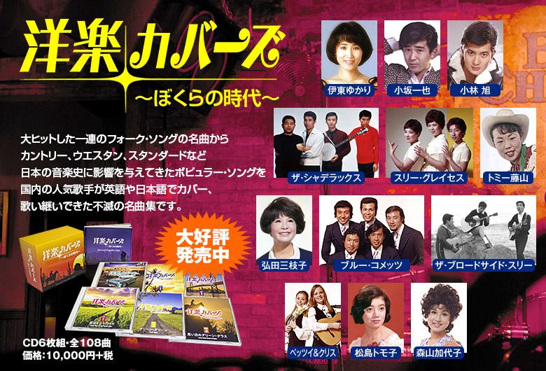 洋楽カバーズ〜ぼくらの時代〜