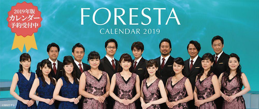 FORESTAカレンダー2019年版