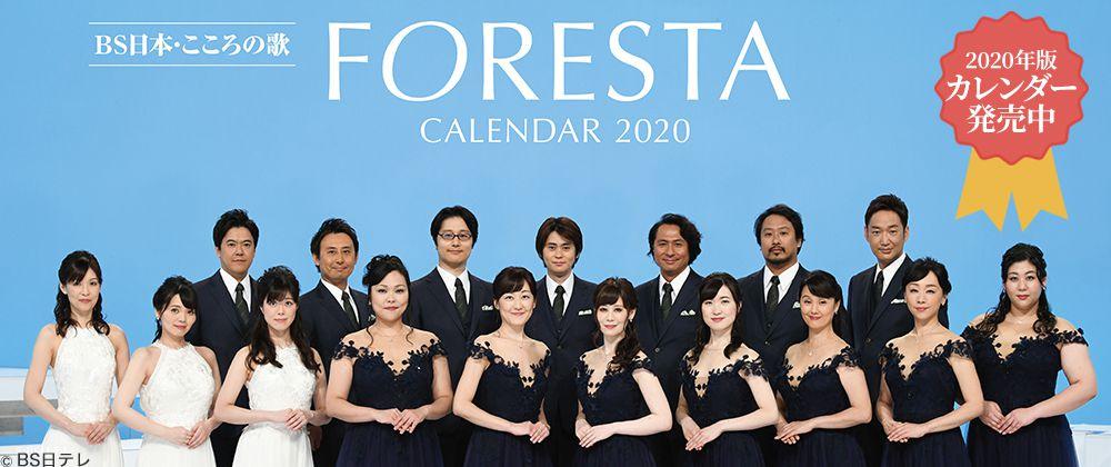 FORESTAカレンダー
