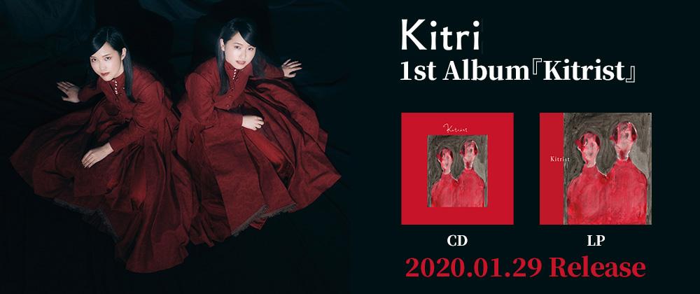 Kitri(キトリ)