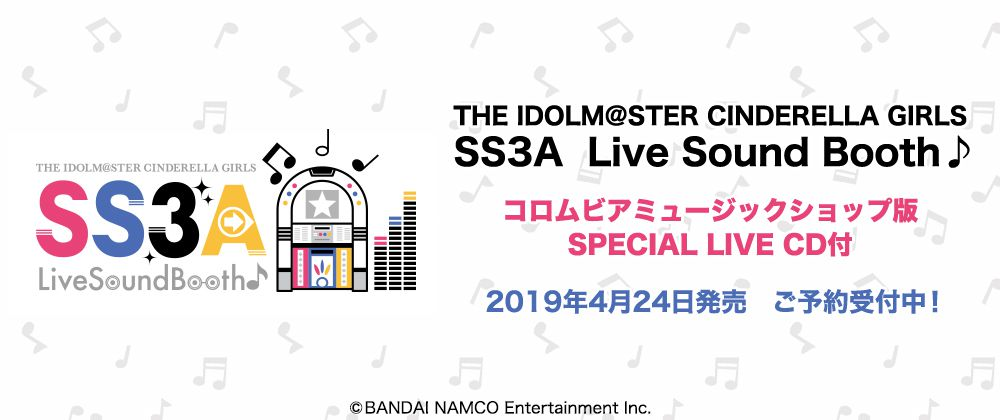 THE IDOLM@STER CINDERELLA GIRLS SS3A Live Sound Booth♪【SPECIAL LIVE CD付】